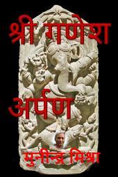 श्री गणेश अर्पण: Sri Ganesh Arpan