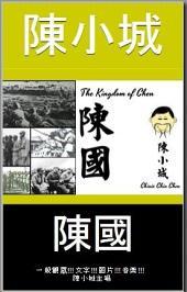 陳國 The Kingdom of Chen: 一般觀眾!!! 文字!!! 圖片!!! 音樂!!! 陳小城主唱!!! N