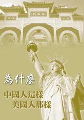 為甚麼中國人這樣,美國人那樣