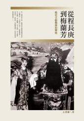 從程長庚到梅蘭芳: 晚近京師戲曲的輝煌