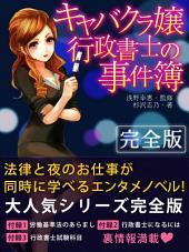 「キャバクラ嬢」行政書士の事件簿【完全版】