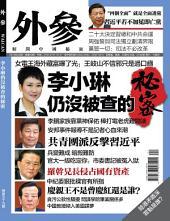 《外參》第59期: 李小琳仍沒被查的秘密