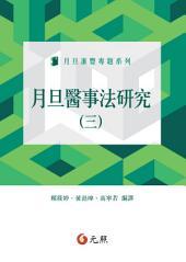 月旦醫事法研究(三)