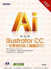 跟我學Illustrator CC一定要會的美工繪圖技巧:適用CC/CS6/CS5(電子書)