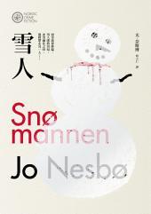 雪人(奈斯博作品集4): Snømannen
