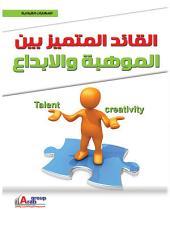 القائد المتميز بين الموهبة والإبداع