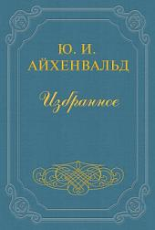 Алексей Н. Толстой