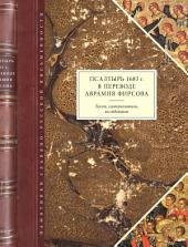 Псалтырь 1683 г. в переводе Аврамия Фирсова: Текст, словоуказатель, исследование
