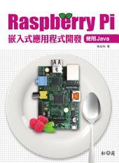 Raspberry Pi嵌入式應用程式開發: 使用Java