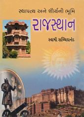 Sthaptya ane shauryani Bhoomi-Rajasthan