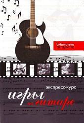 Экспресс-курс игры на гитаре