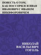 Повесть о том, как поссорился Иван Иванович с Иваном Никифоровичем
