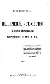 Назначеніе, устройство и очерк дѣятельности государственнаго банка