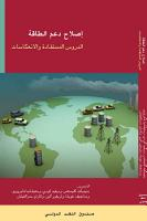 Energy Subsidy Reform PDF