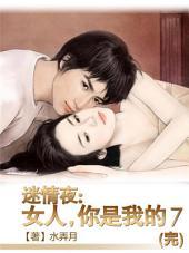 迷情夜:女人,你是我的(7)-精彩完結【原創小說】