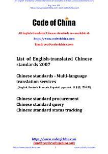 List of English translated Chinese standards 2007 PDF