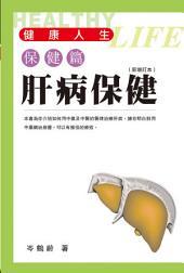 肝病保健(新增訂本)