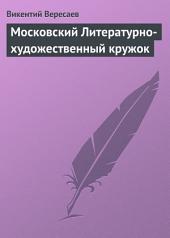Московский Литературно-художественный кружок