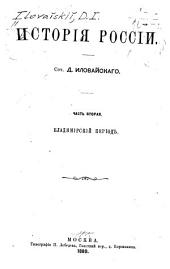 Исторія Россіи: ч. 1. Кіевскій період. ч. 2. Владимірскій період