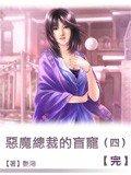 惡魔總裁的盲寵(4)-精采完結【原創小說】