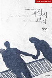 [합본] 격정적 교감 (전2권/완결)