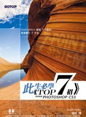 此生必學TOP 7招--Adobe Photoshop CS3 (電子書)