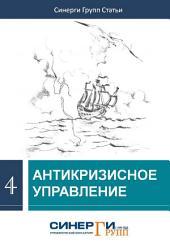 Антикризисное управление (сборник)