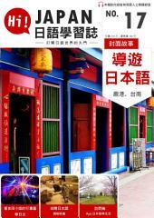 HI!JAPAN日語學習誌 第17期: 最豐富的日語自學教材