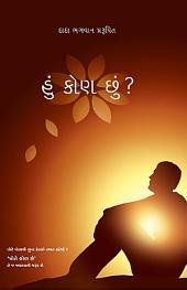 Who Am I? (Gujarati)