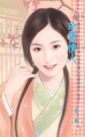 珍寶情人~藏起來的情人之九: 禾馬文化甜蜜口袋系列505