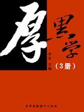 厚黑学全书(3册)(选题报告1)
