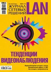 Журнал сетевых решений / LAN: Выпуски 1-2015
