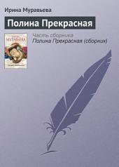 Полина Прекрасная