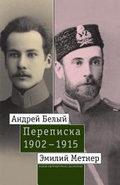 Андрей Белый и Эмилий Метнер. Переписка. 1902–1915