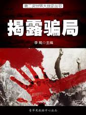 第二次世界大战史丛书·揭露骗局