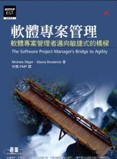 軟體專案管理--軟體專案管理者邁向敏捷式的橋樑 (電子書)