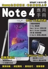 Note 4應用手冊