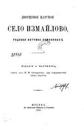 Дворцовое царское Село Измайлово: родовая вотчина Романовых