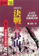1895.決戰八卦山(上)
