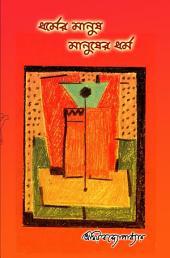 Dharmer Manush Manusher Dharma (Bengali)