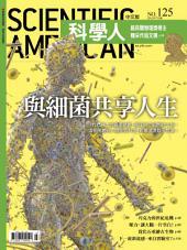 科學人(第125期/2012年7月號): SM125