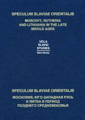 Speculum Slaviae Orientalis: Московия, Юго-Западная Русь и Литва в период позднего Средневековья