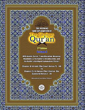 The Meaning and Explanation of the Glorious Qur an  Vol 6  PDF