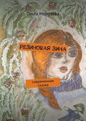 Резиновая Зина. современная сказка