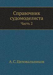 Справочник судомоделиста