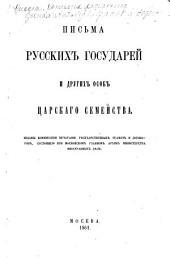 Письма русских государел: Объемы 1-2