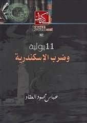 ضرب الأسكندرية في 11 يولية