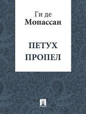 Петух пропел (перевод А.Н. Чеботаревской)