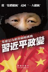 《習近平政變》