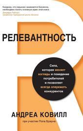 Релевантность.: Сила, которая меняет взгляды и поведение потребителей и позволяет всегда опережать конкурентов.